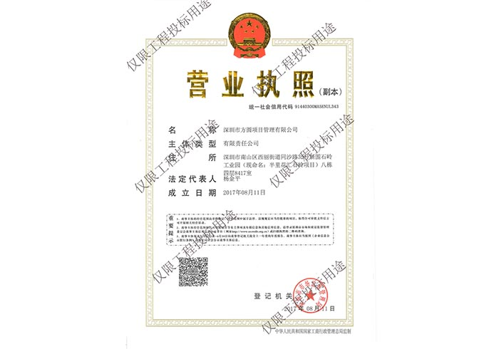 方圆项目管理营业执照